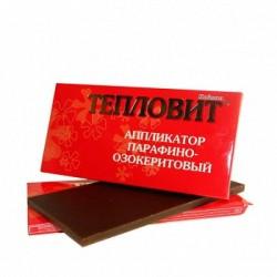 Аппликатор, Тепловит парафино-озокеритовый 55 г